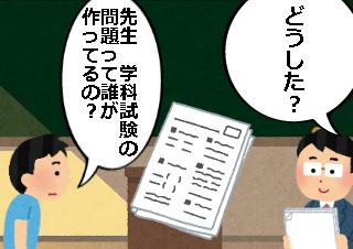 4コマ漫画「学科試験の問題は誰が作ってる?」の1コマ目