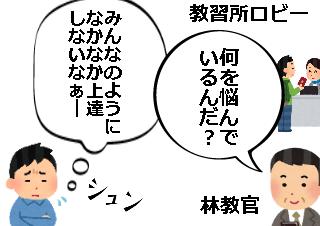 4コマ漫画「あなたも私も大器晩成」の1コマ目