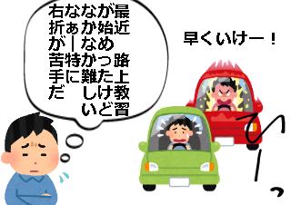 4コマ漫画「熱血教官」の1コマ目