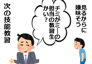 4コマ漫画「教習所の教官は嫌味な人ばかり?」の3コマ目