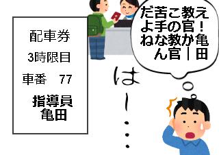 4コマ漫画「教官の割り振りの謎」の1コマ目