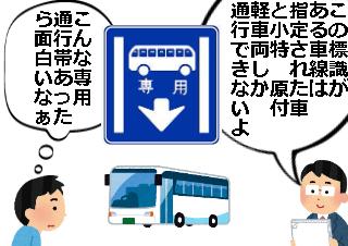 4コマ漫画「こんな専用通行帯あったら」の1コマ目