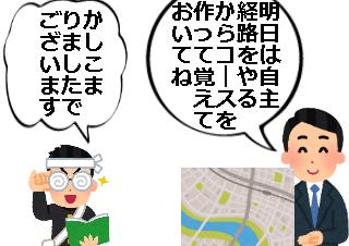 4コマ漫画「頑張れガリ勉君!(自主経路の巻)」の1コマ目