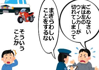 4コマ漫画「原付の4段階左折!?」の4コマ目