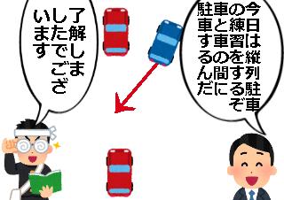 4コマ漫画「頑張れ!ガリ勉君(縦列駐車の巻)」の1コマ目