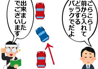 4コマ漫画「頑張れ!ガリ勉君(縦列駐車の巻)」の2コマ目