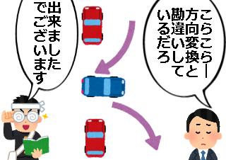 4コマ漫画「頑張れ!ガリ勉君(縦列駐車の巻)」の3コマ目