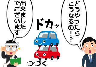 4コマ漫画「頑張れ!ガリ勉君(縦列駐車の巻)」の4コマ目