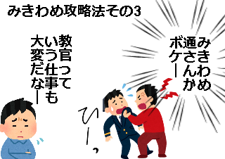 4コマ漫画「みきわめの攻略法」の4コマ目