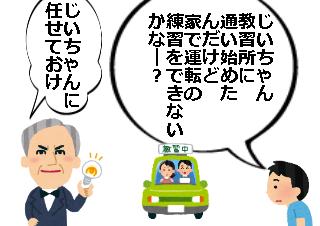 4コマ漫画「自宅で出来る運転練習法」の1コマ目