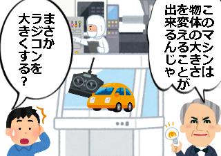 4コマ漫画「自宅で出来る運転練習法」の2コマ目