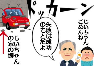 4コマ漫画「自宅で出来る運転練習法」の4コマ目