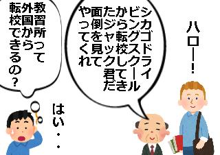 4コマ漫画「教習所は転校できるって本当?」の1コマ目