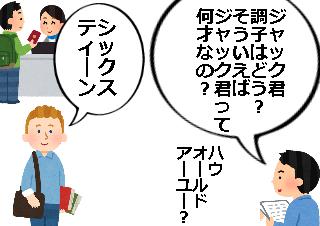 4コマ漫画「教習所は転校できるって本当?」の3コマ目