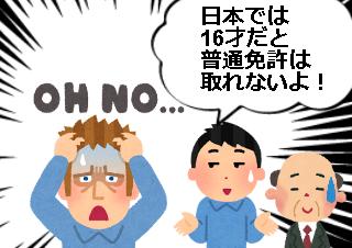 4コマ漫画「教習所は転校できるって本当?」の4コマ目