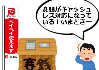 4コマ漫画「最後は神頼み」の4コマ目