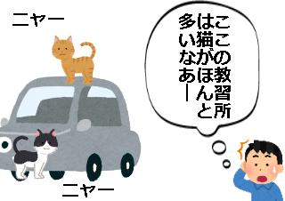 4コマ漫画「猫だらけの教習所」の2コマ目