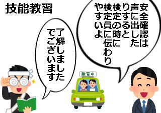 4コマ漫画「頑張れガリ勉君(安全確認の巻)」の1コマ目