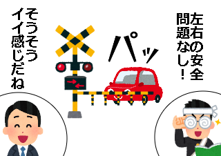 4コマ漫画「頑張れガリ勉君(安全確認の巻)」の2コマ目