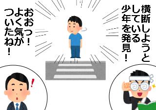 4コマ漫画「頑張れガリ勉君(安全確認の巻)」の3コマ目