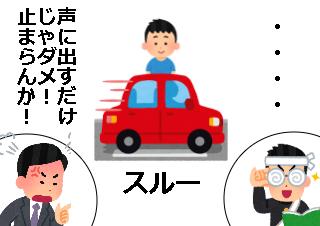4コマ漫画「頑張れガリ勉君(安全確認の巻)」の4コマ目