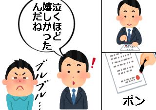 4コマ漫画「教習所あるある(みきわめ)」の2コマ目