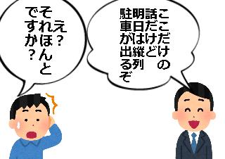 4コマ漫画「教習所あるある(みきわめ)」の3コマ目