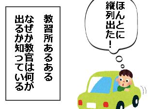 4コマ漫画「教習所あるある(みきわめ)」の4コマ目