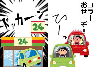 4コマ漫画「初路上教習が不安」の2コマ目