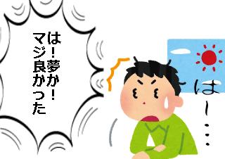 4コマ漫画「初路上教習が不安」の4コマ目