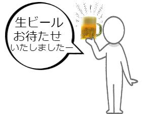 4コマ漫画「ビールの取り合い」の1コマ目