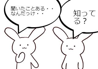 4コマ漫画「惜しい勘違い・・実際あった話」の2コマ目