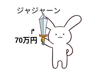 4コマ漫画「通販で買った剣の切れ味」の1コマ目