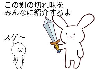 4コマ漫画「通販で買った剣の切れ味」の2コマ目
