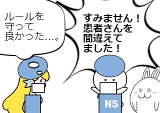 4コマ漫画「ルールを守って安全に~良い事例~」の4コマ目