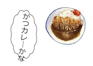 4コマ漫画「今日の昼飯」の3コマ目