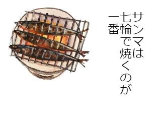 4コマ漫画「サンマが大漁だー!」の3コマ目