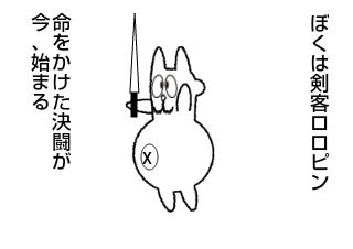 4コマ漫画「剣客ロロピンの死闘」の1コマ目