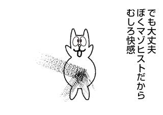 4コマ漫画「剣客ロロピンの死闘」の3コマ目