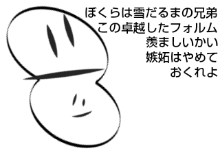 4コマ漫画「雪だるまの一生」の1コマ目