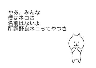 4コマ漫画「ネコ」の1コマ目