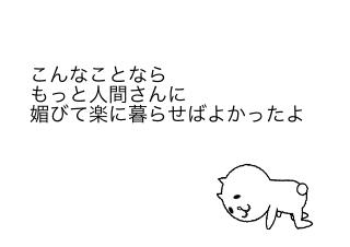 4コマ漫画「ネコ」の3コマ目