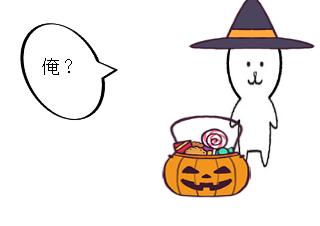 4コマ漫画「ハロウィン」の3コマ目