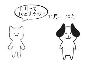 4コマ漫画「猫君に教えて! 3」の1コマ目