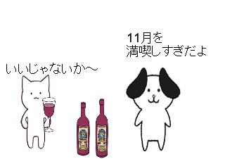 4コマ漫画「満喫」の4コマ目