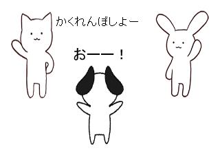 4コマ漫画「かくれんぼ」の1コマ目