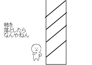 4コマ漫画「でっかい木 1」の1コマ目