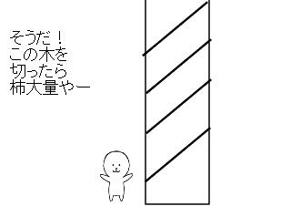4コマ漫画「でっかい木 1」の2コマ目