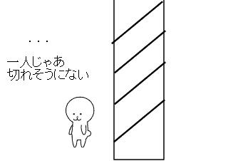 4コマ漫画「でっかい木 1」の4コマ目