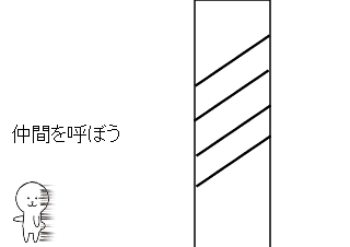 4コマ漫画「でっかい木 2」の1コマ目